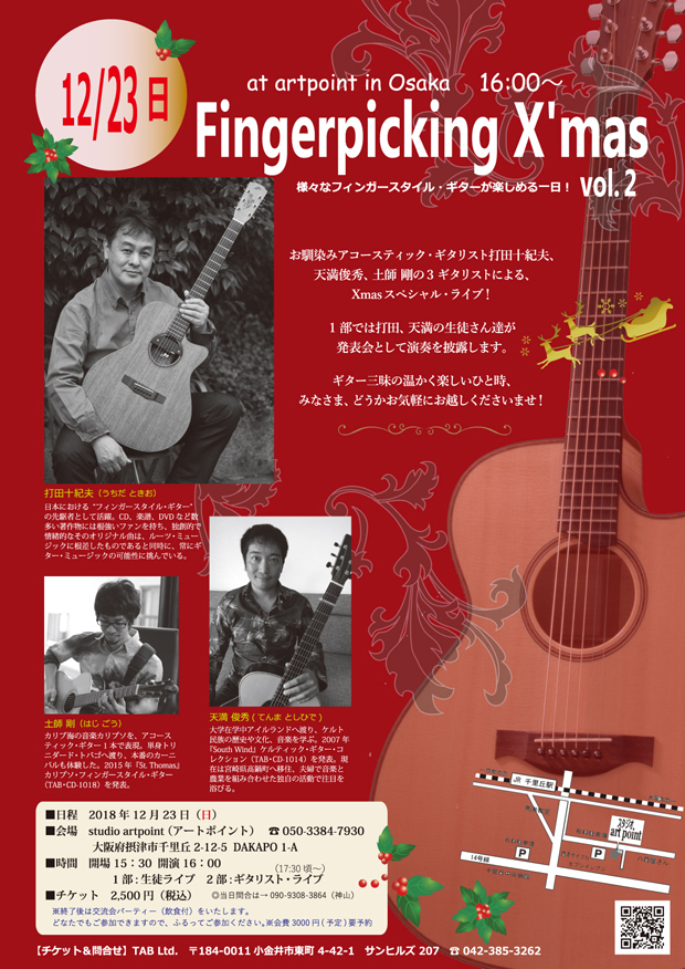 Fingerpicking X'mas at artpoint Vol.2