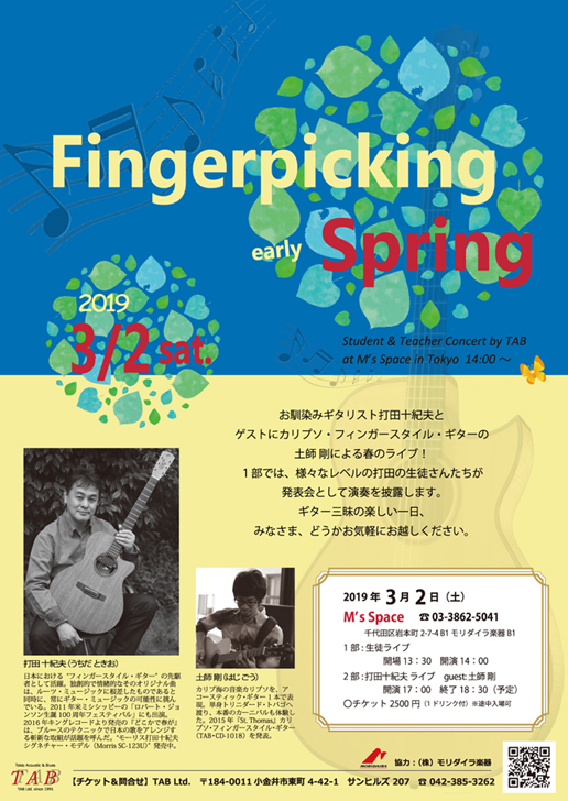 Fingerpicking Spring at M's SPACE
