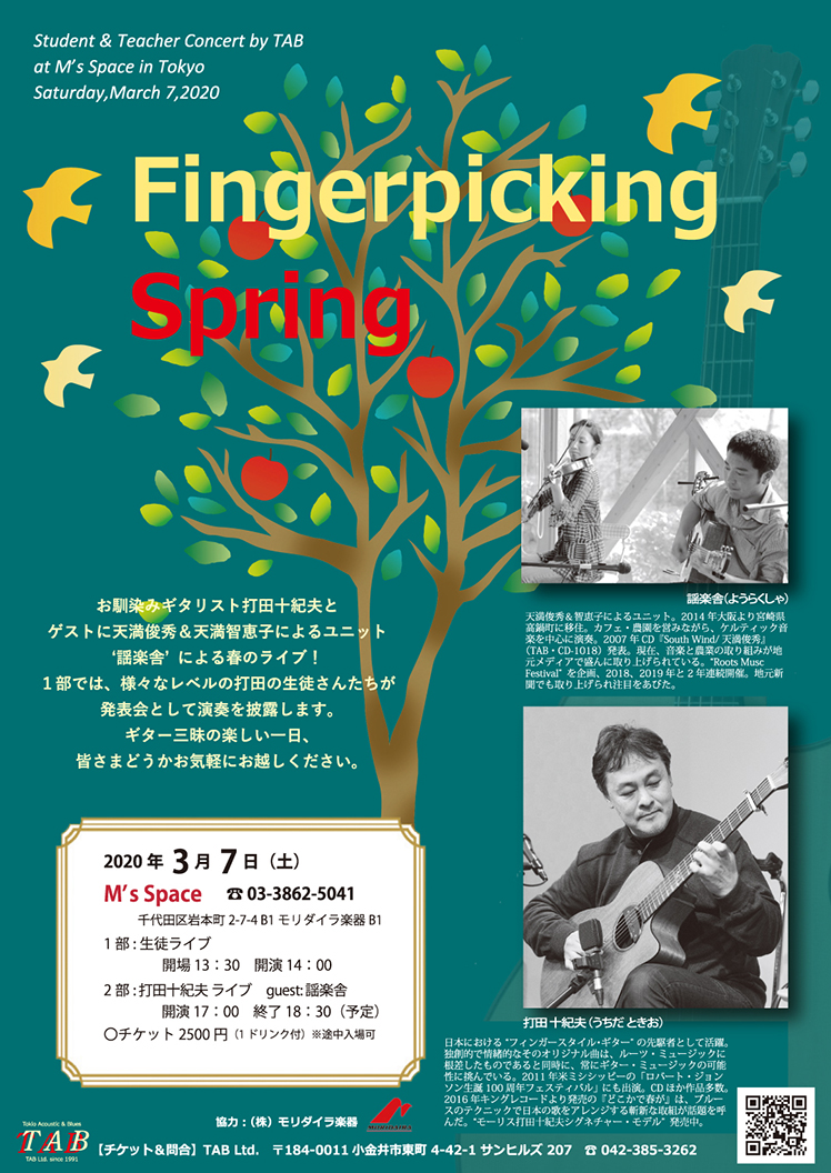 Fingerpicking Spring 2020 at M's SPACE