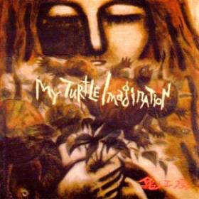 <CD>亀工房/My Turtle Imagination